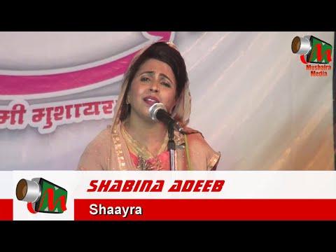 Shabina Adeeb GUJARAT KA MANZAR, Aalami Mushaira, Badnera, 01/05/2016, Con. Aneeque Ahmed Sir