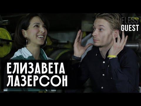 ЛАЗЕРСОН: феминизм, Собчак, Кавказ, Reebok и ролевые модели женщин будущего