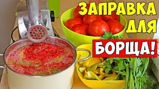 ЗАПРАВКА ДЛЯ БОРЩА НА ЗИМУ / Борщевая заправка Простой Рецепт!