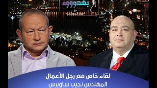 #بهدوووء | الحلقة الكاملة 11-2-2014 | لقاء خاص مع رجل الأعمال نجيب ساويرس