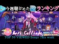 【hololive/森】今週一番聴かれた曲は?ホロライブ歌ってみた週間ランキング 50 most viewed song this week(2021/5/28~2021/6/4):w32:h24