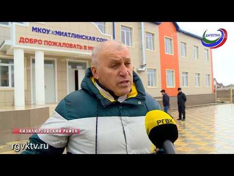 В с. Миатли Кизилюртовского района на месте сгоревшей школы построили новую