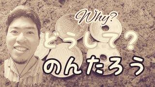 エンディングソング~どうしてのんたろう~