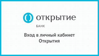 Вход в личный кабинет Открытия (open.ru) онлайн на официальном сайте компании