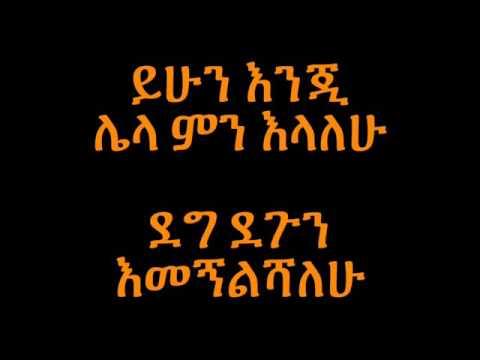 Abdu Kiar Zemen LYRICS
