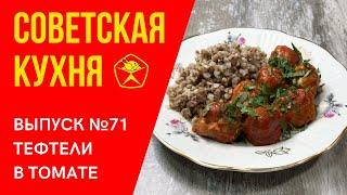 Тефтели в томате по советскому рецепту
