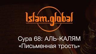 """Сура 68: """"Аль-Калям"""" (Письменная трость)"""
