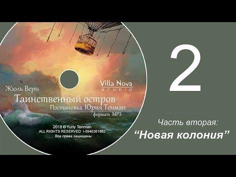 """Жюль Верн. """"Таинственный остров"""" Постановка Юрия Тенман Часть 2: Новая колония."""