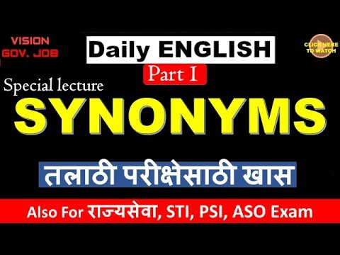 English vocabulary || Synonyms || for mpsc sti psi asst talathi exams ||