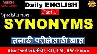 English vocabulary || Synonyms || for mpsc sti psi asst talathi exams ||