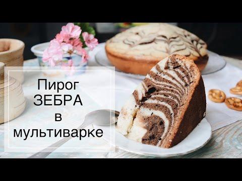 Быстрый и простой пирог Зебра в мультиварке