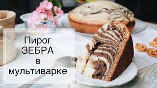 """Быстрый и простой пирог """"Зебра"""" в мультиварке"""