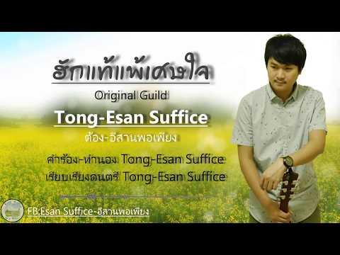 ฮักแท้แพ้เศษใจ- Tong-Esan Suffice 【LYRIC VIDEO GUILD】