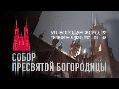 Владивосток: концертные серии в Соборе Богородицы   Трейлер