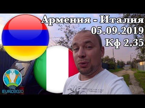 Армения Италия / Евро-2020