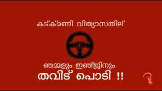 New generation thamarasseri churam