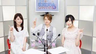 皆さん、「こんにちスワイプ~!」 ご視聴・応援ありがとうございます♪ 今月のガンガンGAちゃんねるは、佐倉綾音さんと内田真礼さん...