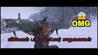 Vivegam Trailer Records | Ajith Kumar | Kajal agarwal | Sony music India | Must watch |