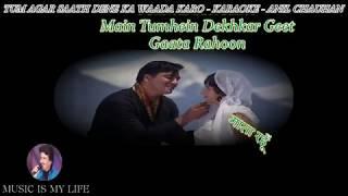 Tum Agar Saath Dene Ka Wada Karo Karaoke With Lyrics Eng. & हिंदी