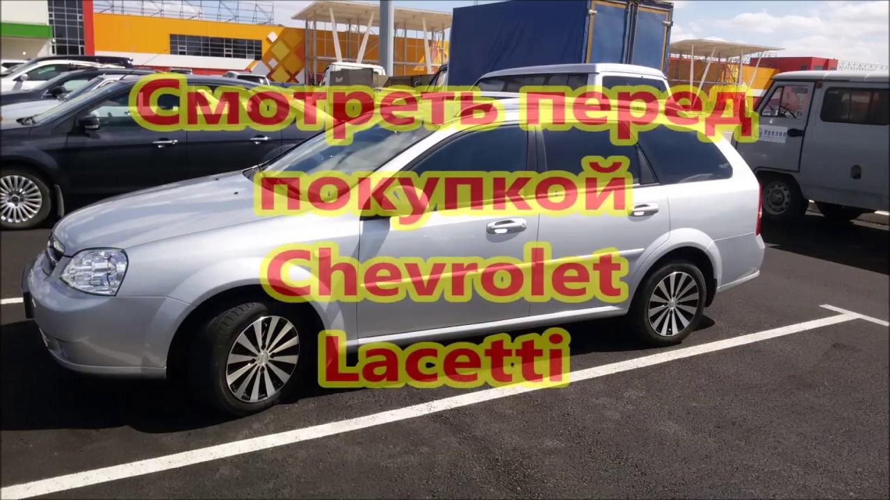 Смотреть перед покупкой  Chevrolet Lacetti!!!