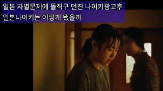 일본 차별문제에 돌직구 던진 나이키광고후  일본나이키는…