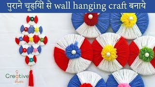 DIY wall hanging crafts with old bangles