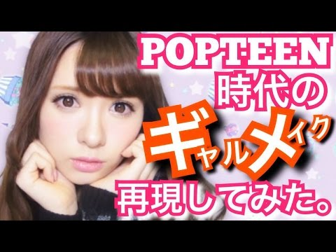 【POPTEEN時代】ギャルメイク!【バッチリメイク】