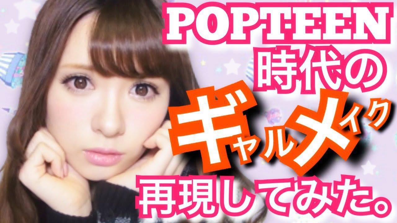 みき ぽん popteen