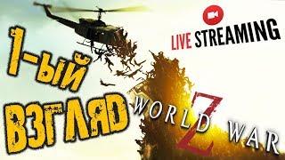 🔴 WORLD WAR Z ➤  ПЕРВЫЙ ВЗГЛЯД  ➤ ВЫЖИВАНИЕ  ➤ ВОЙНА МИРОВ Z   WWZ