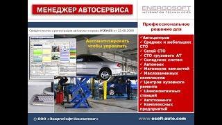 Оформление заказ наряда Программа для СТО Менеджер автосервиса(, 2016-03-03T11:34:47.000Z)