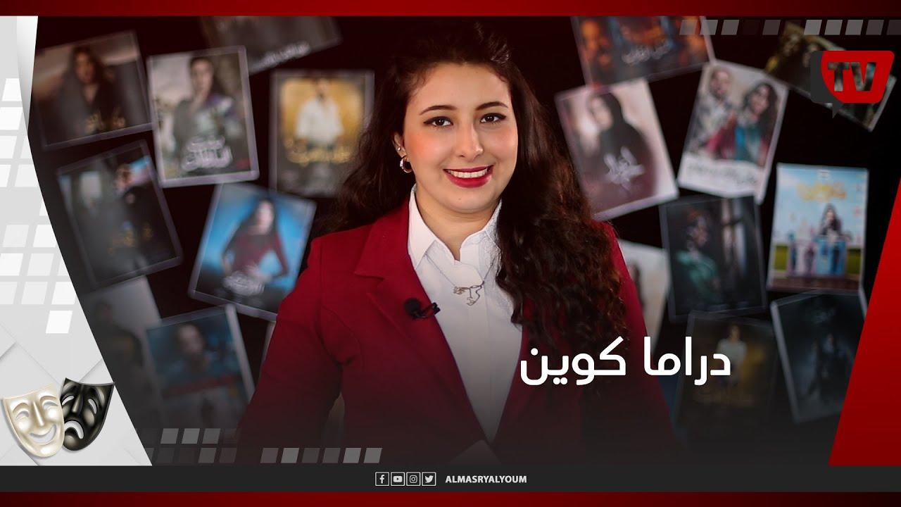 دراما كوين | تترات المسلسلات من الموسيقى للغناء.. أصالة وعمر كمال في أكتر من تتر رمضان 2021  - 23:58-2021 / 4 / 14