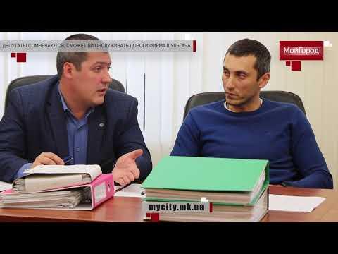 Мой город Н: Депутаты сомневаются, сможет ли обслуживать дороги фирма Шульгача