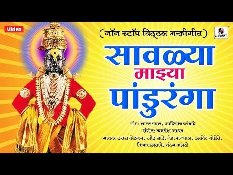 Savlya Majhya Panduranga - Vitthal Bhaktigeet