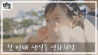 해운대더파티 돌영상 촬영