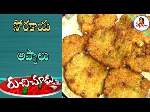 సోరకాయ అప్పాలు తయారీ విధానం | Crispy Sorakaya Appalu | Ruchi Chudu | VanithaTV