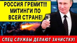 🔴 НАРОДНЫЙ В3РЫВ! РОССИЯ ГРЕМИТ, КРЕМЛЬ ОТДАЛ ПРИКАЗ НА ЗАЧИСТКУ
