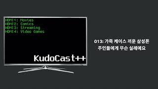도쿄 게임쇼 취소 - KudoCast++ 013: 가죽…