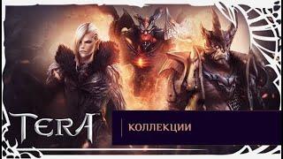 Коллекции в Tera Online