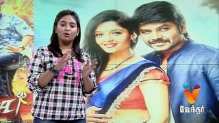 Vendhar Review 23-04-2017 Vendhar tv show – Sivalinga | Power Paandi | Kadamban