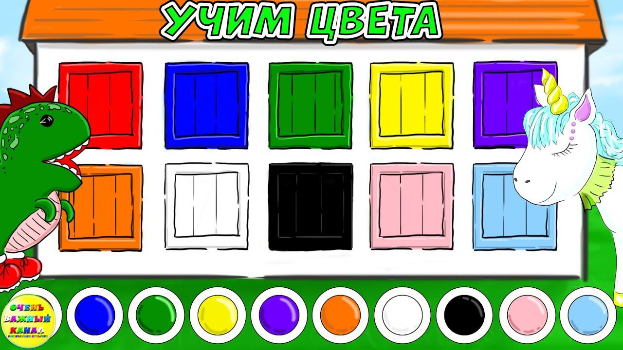 Домик с цветными игрушками. Учим цвета. Развивающие мультики для детей