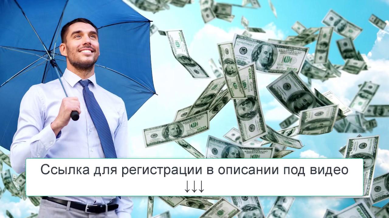 Сколько я заработал денег в интернете украина франция букмекерские ставки