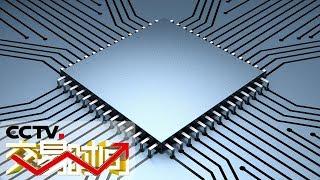 《交易时间(下午版)》芯片概念股大涨 芯片国产化提速 20190926 | CCTV财经