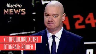Массовый Психоз или Голосование За Зеленского | Новый ЧистоNews от 25.04.2019