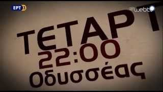 ΑΝΤΙΔΡΑΣΤΗΡΙΟ, Τετάρτη 25 Νοεμβρίου στις 22:00 στην ΕΡΤ3 (trailer)