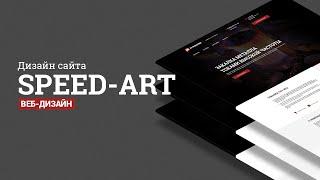 Web Design   Photoshop CС 2014   Speed Art