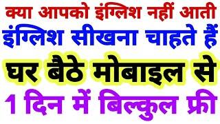 अंग्रेजी सीखे एक दिन में बिल्कुल फ्री! English padna likhna kaise sikhe