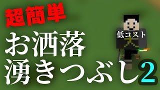 【マインクラフト】簡単オシャレ湧きつぶし!ステップ2!:まぐにぃのマイクラ実況2 #20