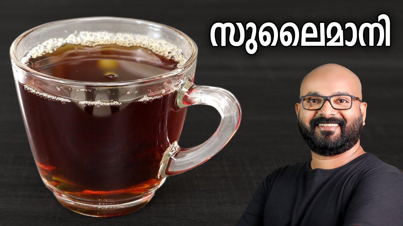 സുലൈമാനി ചായ   Sulaimani Tea - Easy Malayalam Recipe   Arabic - Malabar Spiced Tea Recipe