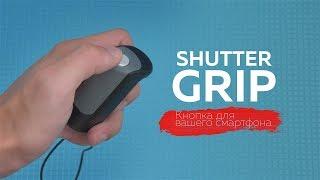 Обзор ShutterGrip | Держатель для смартфона