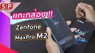 แกะกล่อง ASUS ZenFone Max Pro M2 เขากลับมาแล้ว สวยขึ้น แรงขึ้น น่าโดนมาก!!
